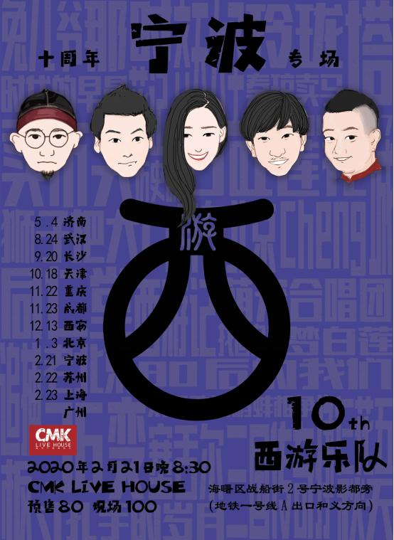 西游乐队宁波演唱会