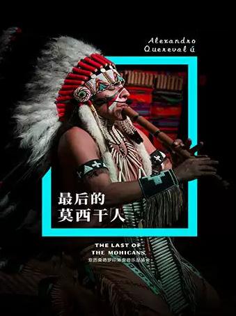 【万有音乐系】《最后的莫西干人――亚历桑德罗印第安音乐品鉴会》-佛山站