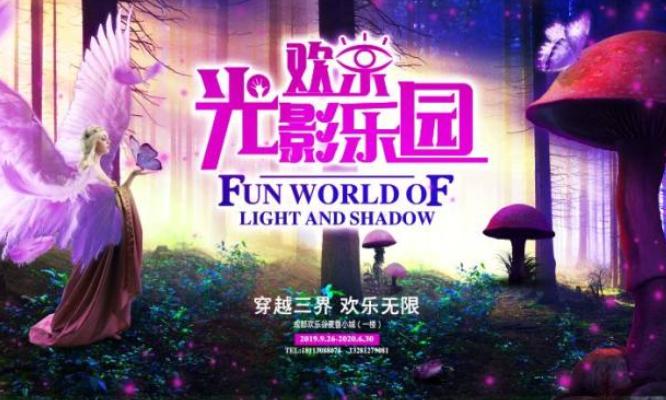 2019成都欢乐谷欢乐光影乐园门票价格、亮点介绍、购票链接