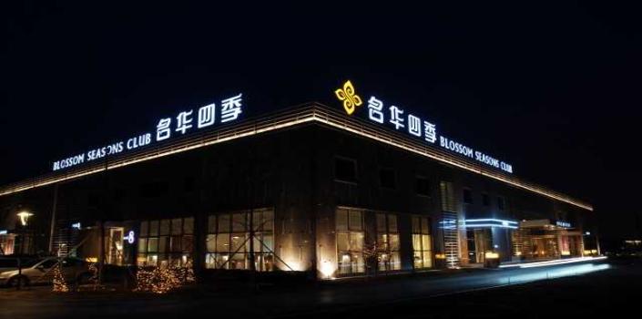 名华四季国际温泉会所