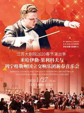 米哈伊勒果利科夫与列宁格勒州国立交响乐团新春音乐会南京站