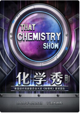 The scientific drama ''Chemistry Show'' Chinese version of Ningbo Station