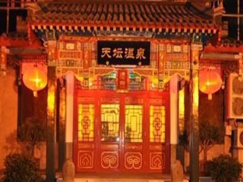 天坛温泉康乐城