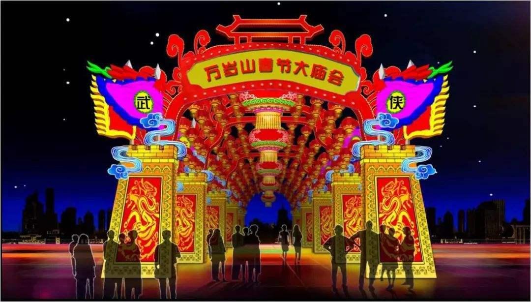 2020万岁山春节大庙会再次如约而至,精彩内容抢先看!