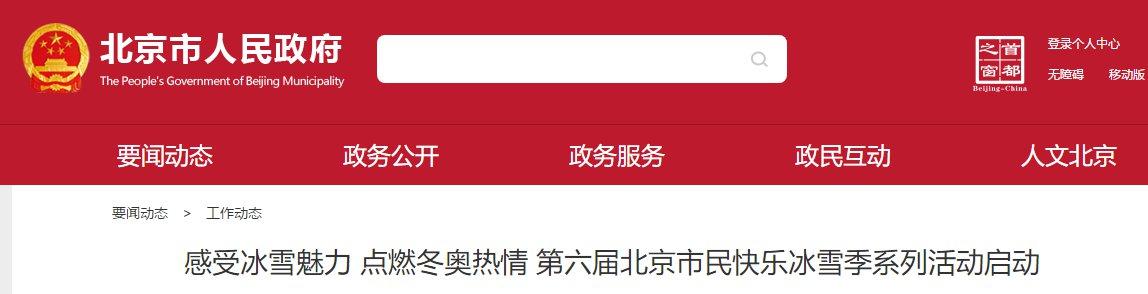 2019第六届北京市民快乐冰雪季系列活动启动