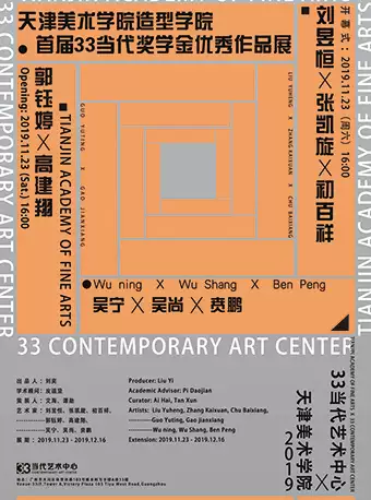 【广州】首届33当代奖学金优秀作品展即将登场广州33当代艺术中心