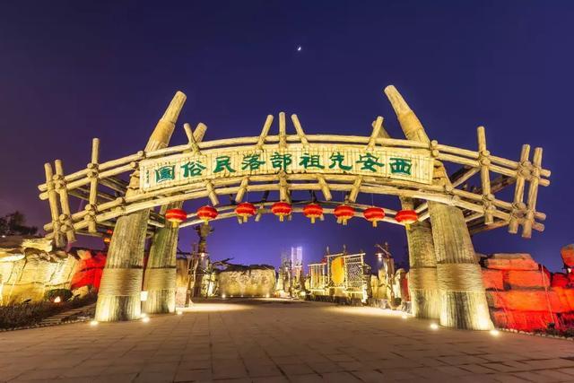 西安先祖部落民俗园
