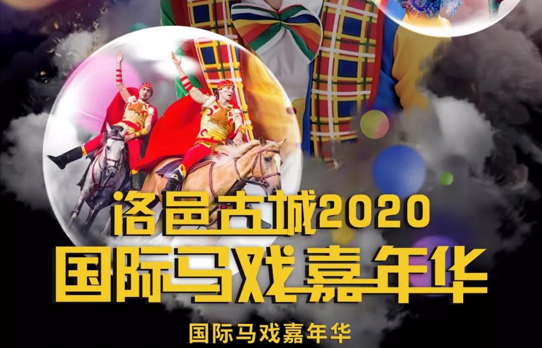 洛邑古城2020国际马戏嘉年华(演出时间+地点+门票价格)一览
