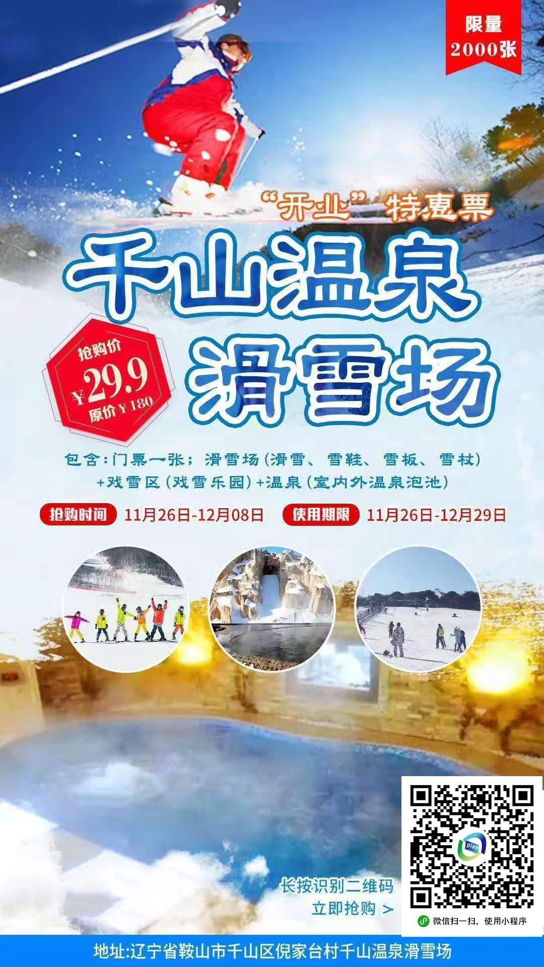 全城疯抢!千山温泉滑雪场特价票29.9元!