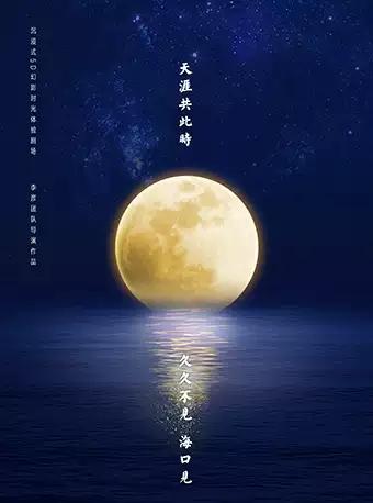 【海口】光景如诗・骑楼 | 沉浸式5D幻影时光体验剧场