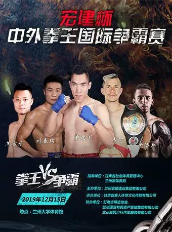 """【兰州】""""宏建杯""""-中外拳王国际争霸赛"""