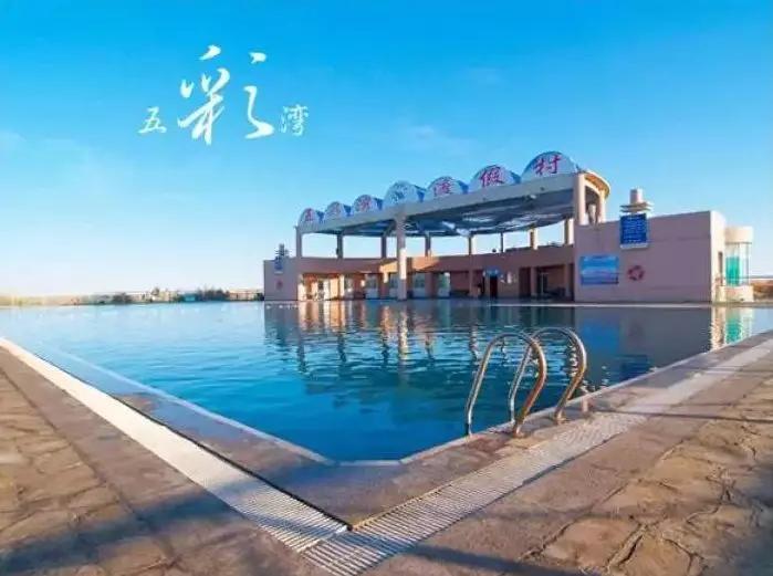 五彩湾古海温泉