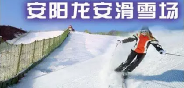 龙安国际滑雪场