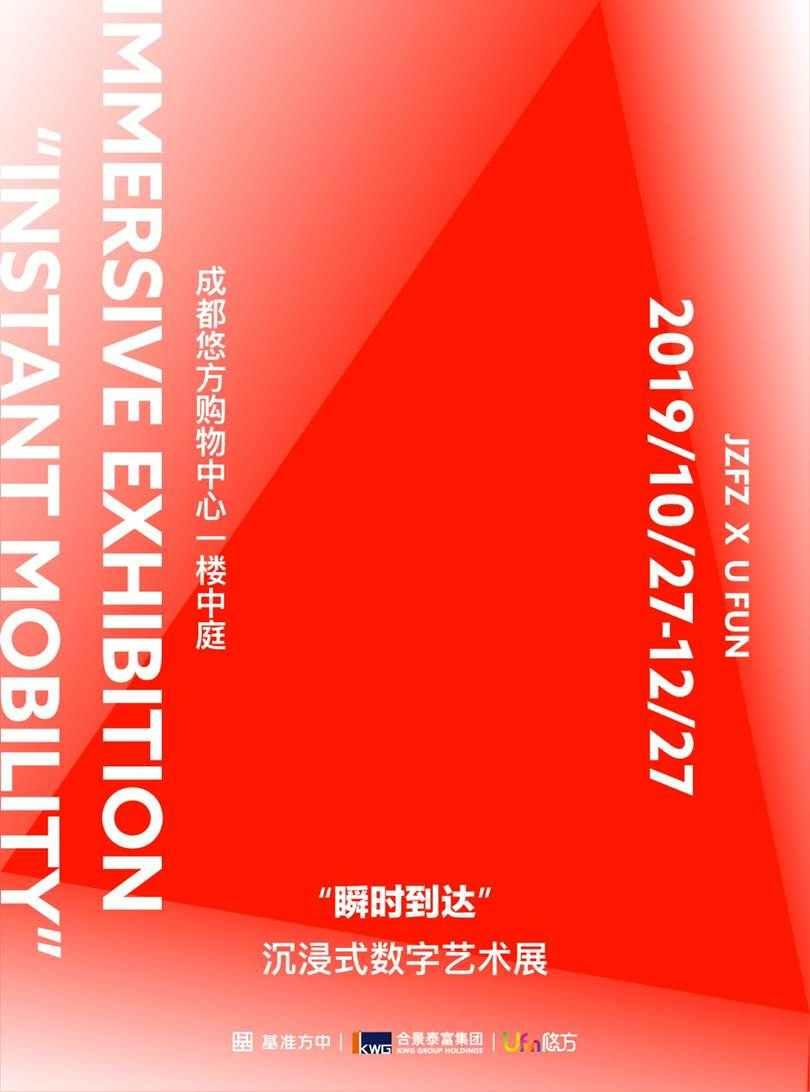 【成都】瞬时到达(INSTANT MOBILITY)沉浸式数字艺术展览