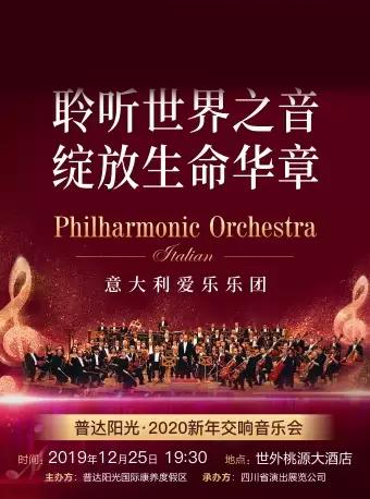 意大利爱乐乐团新年交响音乐会成都站