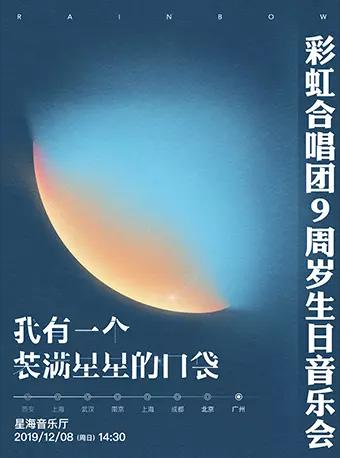 彩虹合唱9周岁生日音乐会广州站