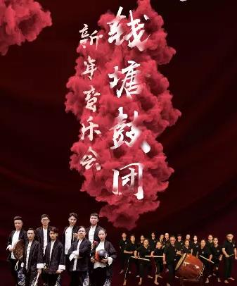 新年音乐会《钱塘鼓团》杭州站
