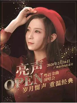 """【广州】""""岁月留声 重温经典"""" 亮声OPEN粤语金曲演唱会"""