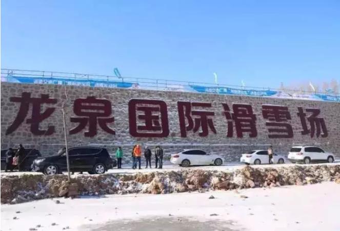 郑州龙泉国际滑雪场好玩吗?龙泉国际滑雪场评价,龙泉国际滑雪场怎么样