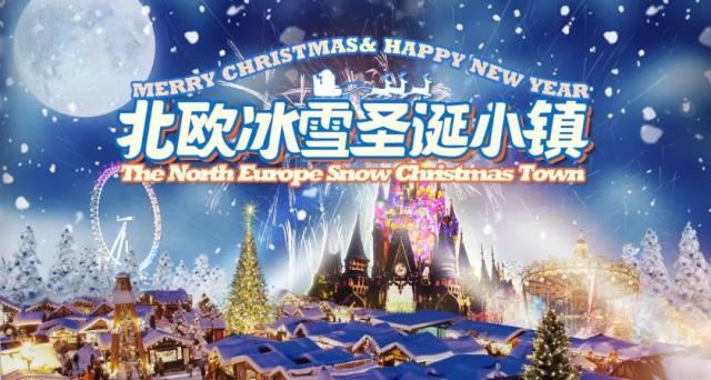 圣诞跨年狂欢!畅玩西安乐华欢乐世界+北欧冰雪圣诞小镇