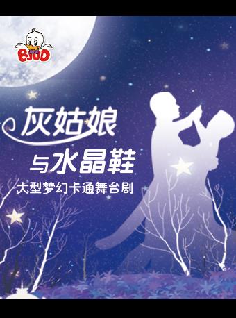 【武汉】大型儿童舞台剧《灰姑娘与水晶鞋》