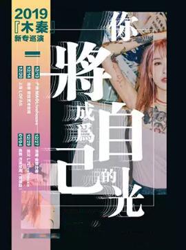 木秦济南演唱会
