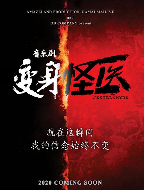 2020音乐剧《变身怪医》青岛站时间地点、门票价格、演出详情