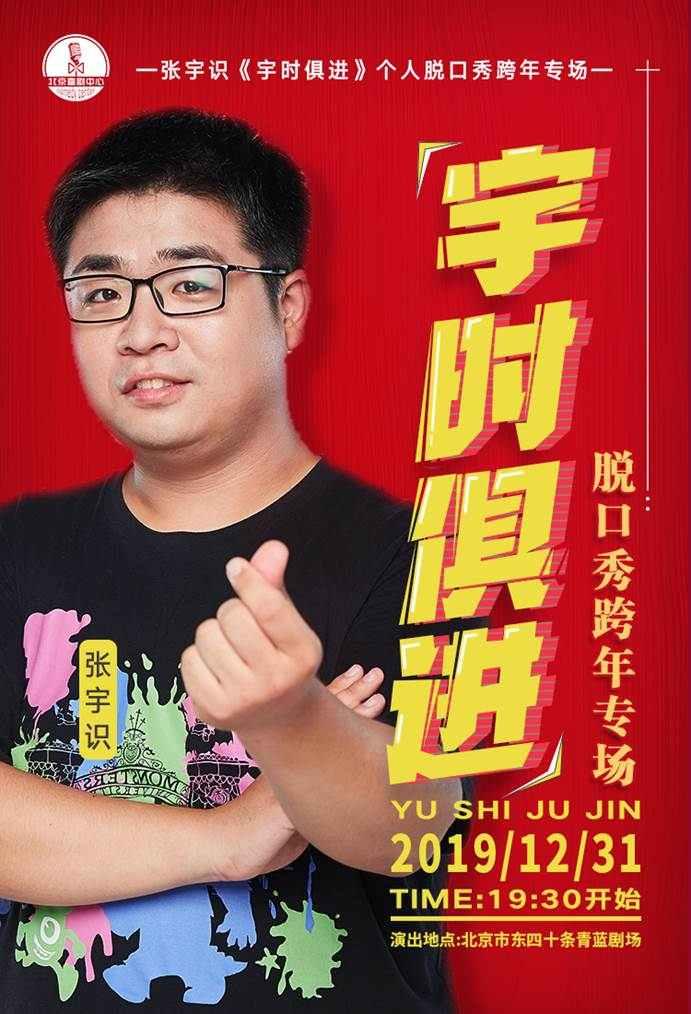 脱口秀《宇时俱进》北京站