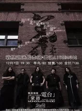 战旗巡演长春站-音浪LIVEHOUSE