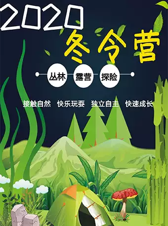 【上海】丛林探险学院3日冬令营|感受精灵一样的森林世界