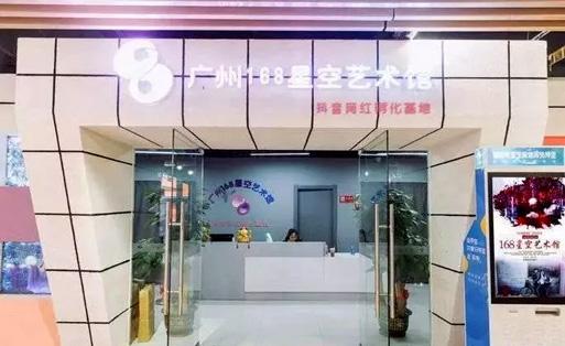 广州168星空艺术馆