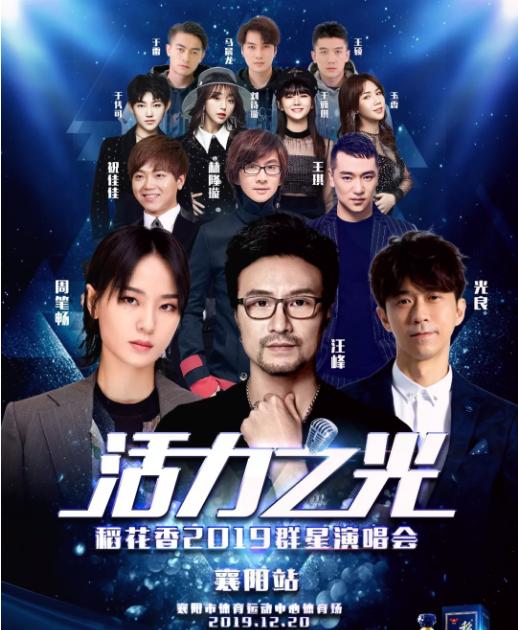 汪峰周笔畅2019襄阳群星演唱会演出阵容、门票价格、购票地址