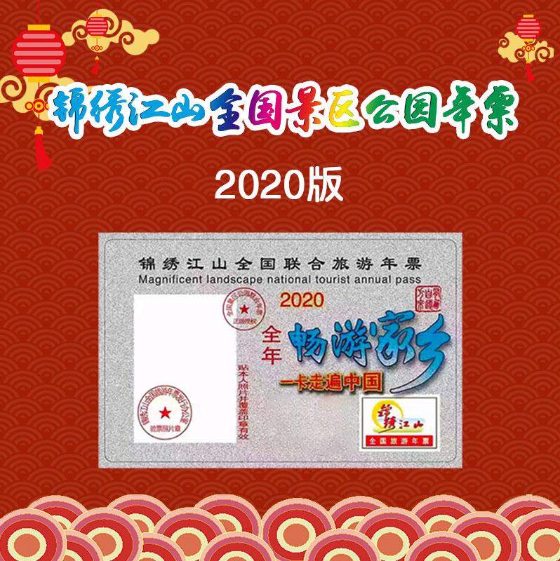 2020河南旅游年票包含哪些景区?值得买吗?