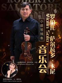 罗伯托・卡尼小提琴独奏音乐会-福州站