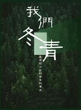 冬青宁波演唱会