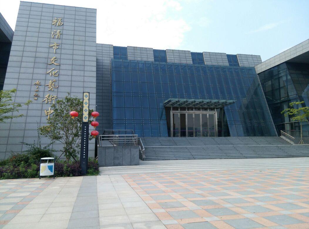 福清文化艺术中心