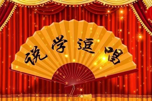 郑州2019喜乐铺子相声开演