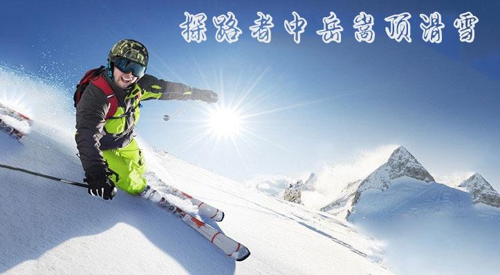 2019河南几大滑雪胜地,这个冬天就是要浪!