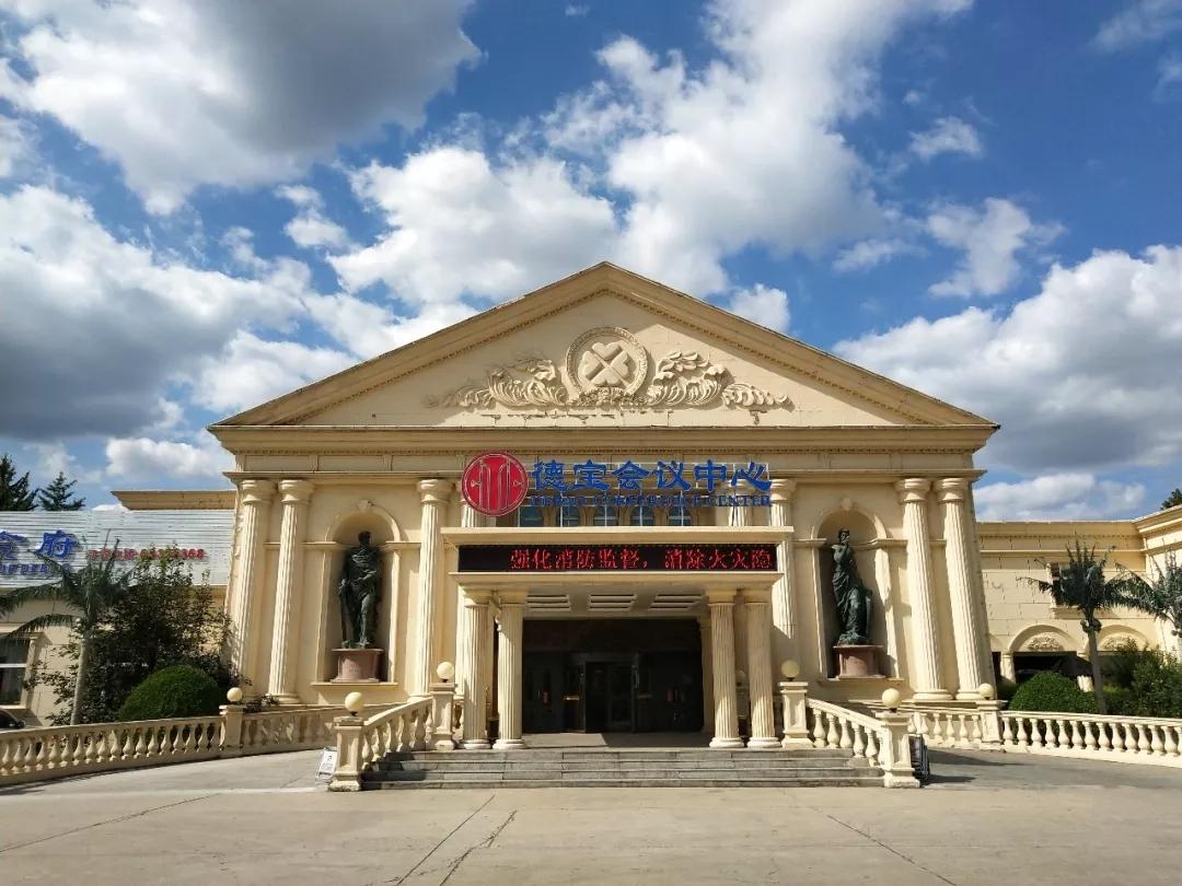北京德宝温泉门票预订、门票价格、房山德宝温泉攻略