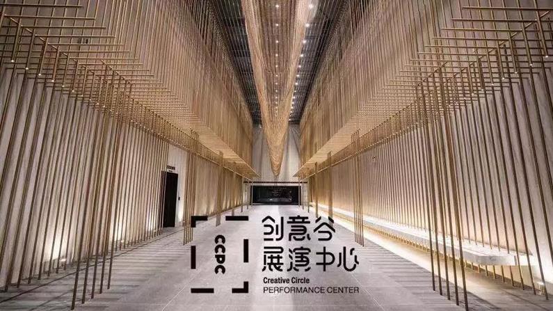 西演LIVE・创意谷展演中心