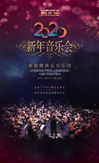 营口市新年音乐会