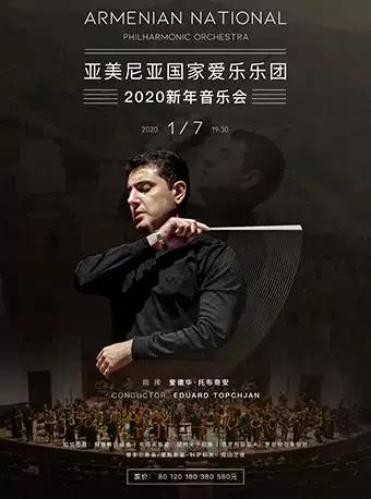 亚美尼亚国家爱乐乐团新年音乐会武汉站
