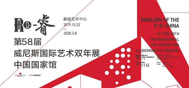 Re-睿――第58届威尼斯国际艺术双年展中国国家馆巡展