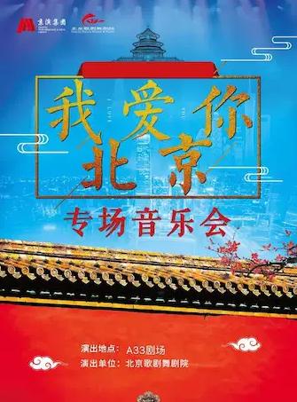 《我爱你北京》专场音乐会北京站