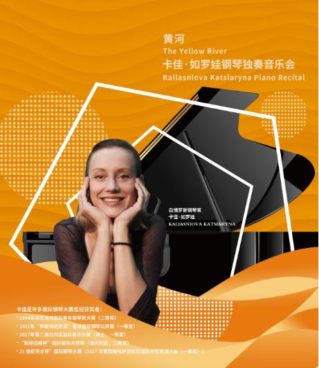 2020卡佳如罗娃钢琴独奏音乐会