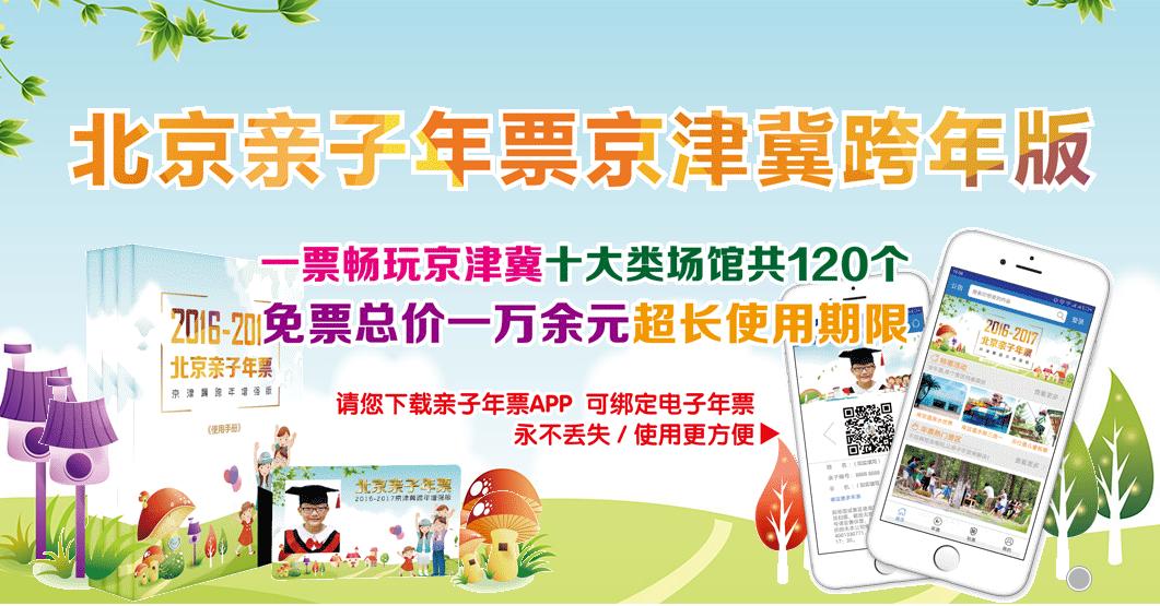 2020北京亲子游览年票景点名单一览表及注意事项