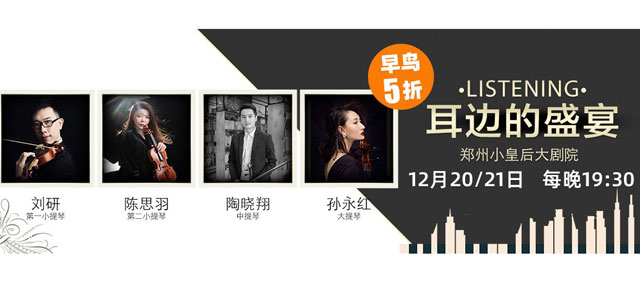 弦乐四重奏新年音乐会《耳边的盛宴》郑州站