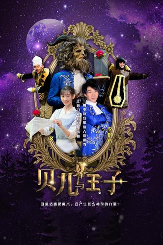 魔术秀《贝儿与王子之新年派对》大连站