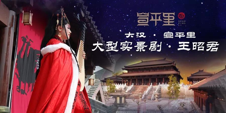 大型实景剧《王昭君》演出