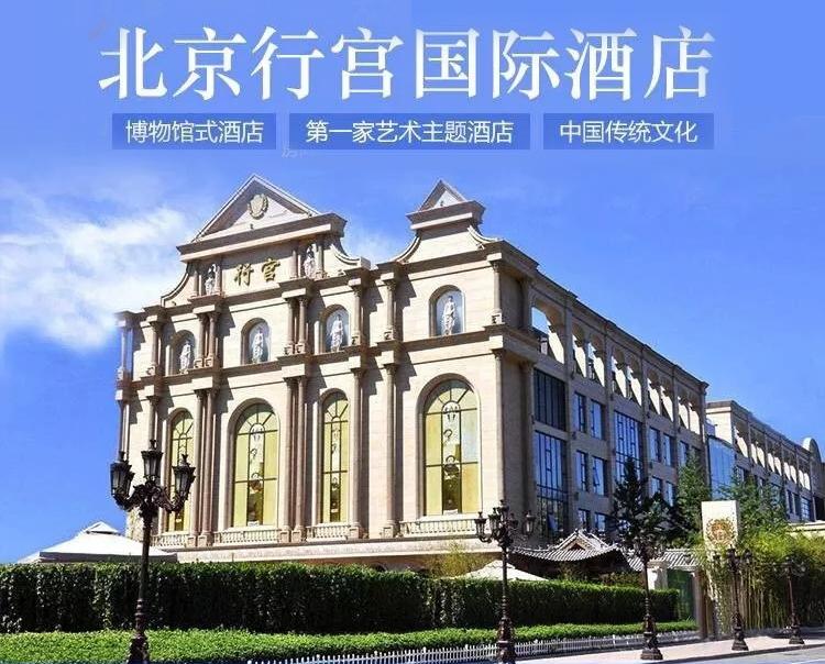 北京行宫温泉门票价格、门票团购、北京行宫国际酒店